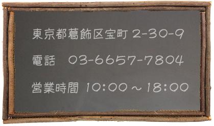 GardenRose(ガーデンローズ)フラワーショップ |東京都葛飾区花屋/生花販売/切り花販売/花束・フラワーアレンジ/植物苗販売/鉢植え販売/移動販売